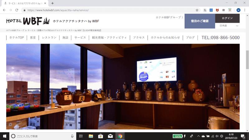 アクアチッタナハ公式ホームページ