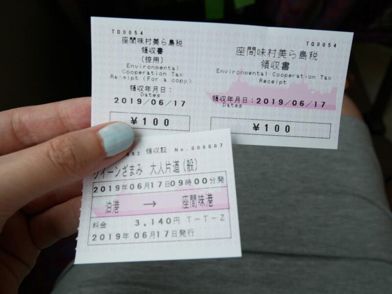 座間味島乗船チケット